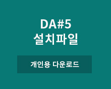 DA5 개인용
