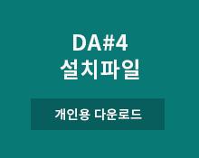 DA4 개인용