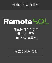 RemoteSQL